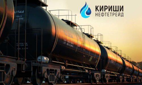Компания Кириши Нефтетрейд